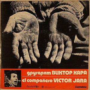 VICTOR JARA_EL COMPANERO VICTOR JARA